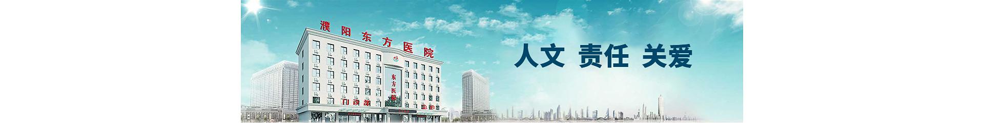濮阳东方医院
