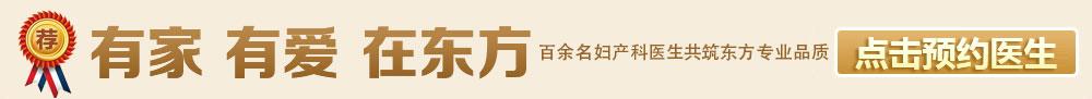 濮阳市哪个产科好在线预约
