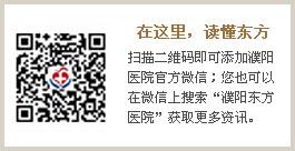 濮阳东方医院微信