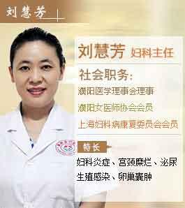 濮阳产科医院医生