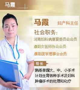 妇产科医生