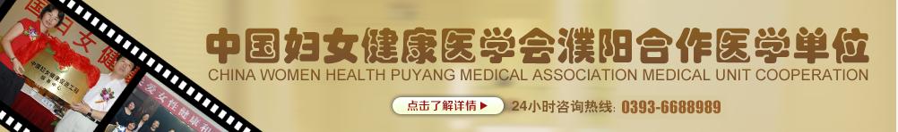 妇女健康医学会濮阳合作医学单位