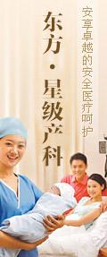 濮阳东方医院产科