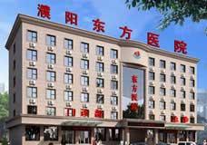 濮阳东方妇产医院