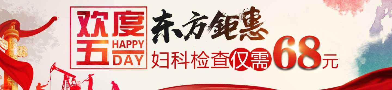濮阳东方医院妇科检查