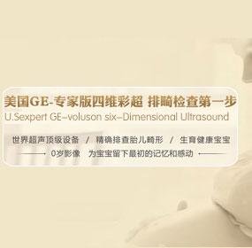 濮阳东方医院引进美GE-Voluson S6四维彩超
