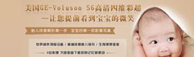 美GE-Voluson S6四维彩超