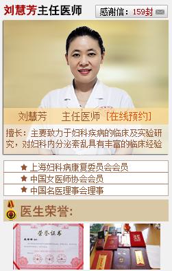 刘慧芳主任医师