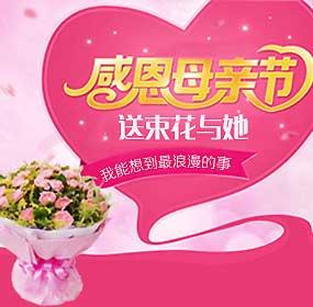 我能想到浪漫的事,就是给妈妈送束花