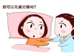 濮阳东方医院有无痛分娩吗