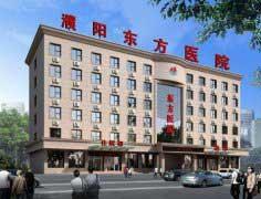 濮阳东方医院看妇科好不好