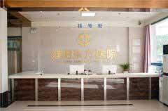 濮阳东方医院有女科吗