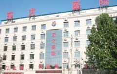 濮阳东方医院人流科初五上班吗
